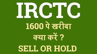IRCTC Share Hold Or Exit | Investing | Stock market | Sensex | Irctc share Price | Lts irctc