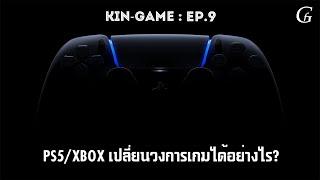 PS5/Xbox เครื่องเกมรุ่นใหม่ จะพลิกโฉมวงการเกมอย่างไร? | กินเกม PODCAST EP.9