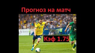 Ростов - Ахмат - прогноз на матч РПЛ - 16.09.2019