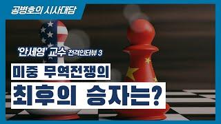 미중 무역전쟁의 / 최후의 승자는? [공병호TV]