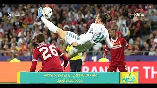 8 الصبح - تعليق الناقد الرياضي / خالد طلعت على إصابة ( محمد صلاح ) في مباراة أمس