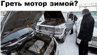 видео Прогревать мотор зимой?