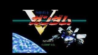 ちょっとプレイ [00:39頃~] スーパーファミコン / SNES 機動戦士Vガン...