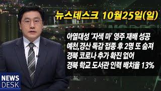 2020.10.25(일) MBC 뉴스데스크  / 안동MBC
