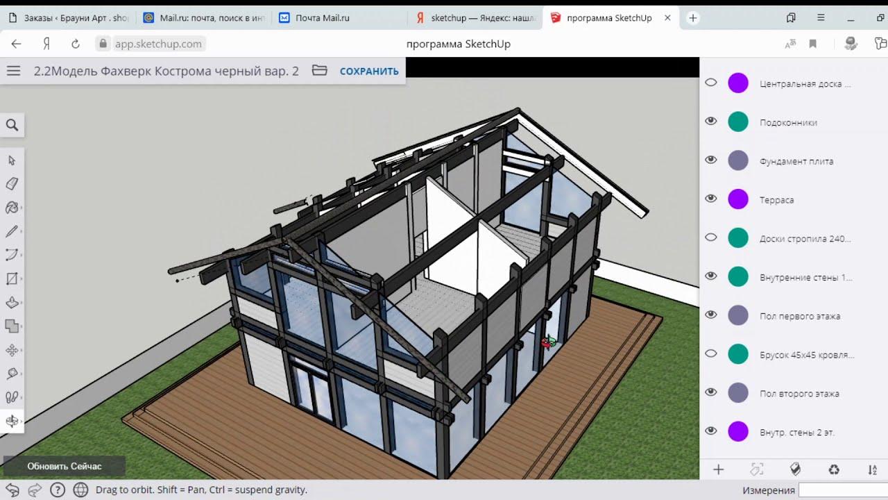 Как бесплатно смотреть 3D  модель SketchUp  в браузере