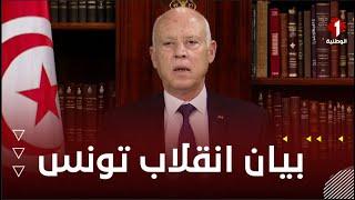 بيان الرئيس التونسي قيس سعيد وانقلابه على الديمقراطية فى تونس