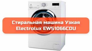 Стиральная машина Узкая Electrolux EWS1066CDU обзор и отзыв
