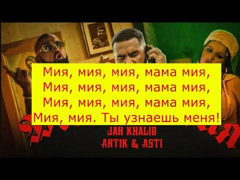 Текст песни Jah Khalib, Artik & Asti - МамаМия