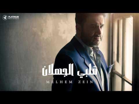 ملحم زين - قلبي الجهلان   Melhem Zein - Qalbi El Jahlan