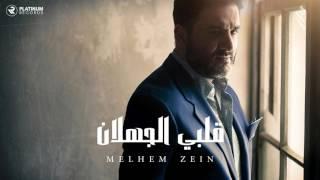 ملحم زين - قلبي الجهلان | Melhem Zein - Qalbi El Jahlan