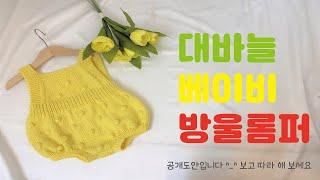 대바늘방울롬퍼/대바늘슈트/아기옷뜨기/공개도안