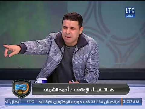 خناقة على الهواء بين أحمد الشريف والناقد احمد درويش وذهول الغندور