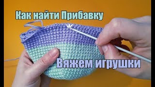 Как найти прибавку - уроки вязания крючком - вязаные игрушки - амигуруми для начинающих