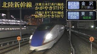 北陸新幹線はくたか573号&臨時かがやき538号の離合 190616 HD 1080p E7系F1編成&W7系W6編成