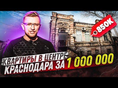😮ЭТО РЕАЛЬНО?! Что за квартиры в центре Краснодара за 850 тысяч?