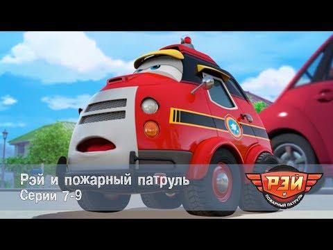 Рэй и пожарный патруль. Сборник 3. Анимационный развивающий сериал для детей