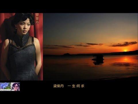 一生何求 (粵語) ~ 梁紫丹 Liang Zidan