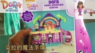 (美國玩具介紹)朵拉和朋友們的城市探險 魔法手環 Dora & Friends into the city Magic adventure charms