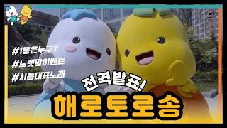 [시흥송 프로젝트 Part 2] - 해로토로송 (이복자 작사, 고수진 작곡)