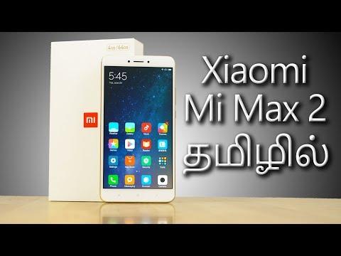 """(தமிழ்  Tamil) Xiaomi Mi Max 2 (5300 mAh   6.44""""   SD625 ) - Unboxing & Hands On"""