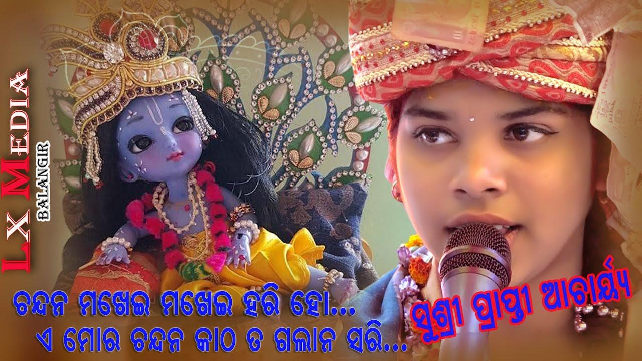 Kunja bihari bainsi Dhari/ #Prapty Acharya ~LX MEDIA, BALANGIR