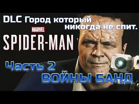 Человек Паук Ps4 прохождение DLC Город который никогда не спит Войны Банд Играем Общаемся