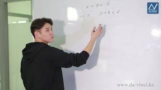 4 класс, 2 урок, Множество решений