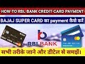 how to rbl bank credit card payment || bajaj credit card payment || rbl credit card payment