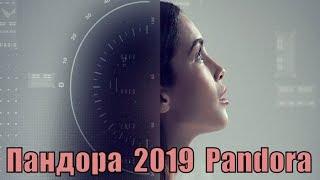 Пандора / Pandora 1, 2, 3, 4, 5, 6, 7, 8, 9, 10 серия / сериал 2019 / анонс, сюжет, актеры