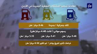 تعرف على معادلة تسعير المحروقات الجديدة في الأردن - (12-11-2019)