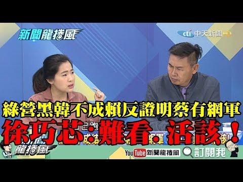 【精彩】民進黨黑韓不成賴反證明蔡有網軍 徐巧芯:難看、活該!