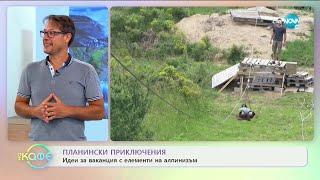 """Приключенски туризъм в България - адреналин, движение и чист въздух - """"На кафе"""" (28.07.2020)"""
