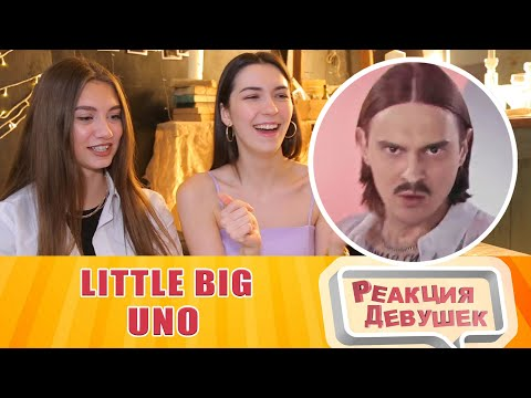 Реакция девушек - Little Big - Uno - Russia react. Official Music Video - Eurovision 2020. Реакция