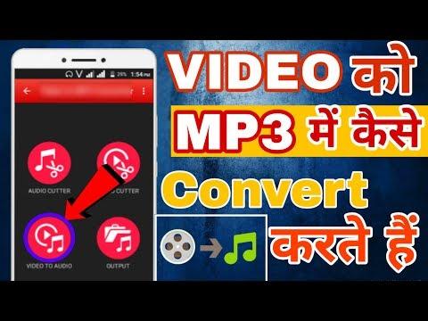 video ko audio me kaise convert kare in hindi