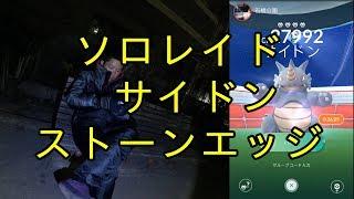 【ポケモンGO】ソロレイド、サイドンリベンジ!今度はストーンエッジ!