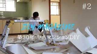 【中古マンションDIY】#2 セルフリノベーション開始!まずは解体作業から!