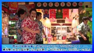 こちらの番組は、神奈川県横須賀市佐原にございます【リッチランド】よ...