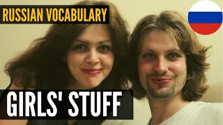 Russian Girls' stuff | Russian Live Vocabulary about cosmetics and makeup