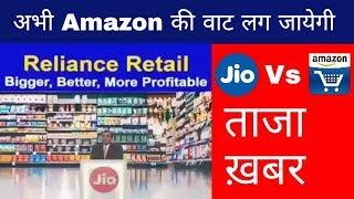अभी जिओ देगा ऐमेंज़ॉन को टक्कर  - Jio Kirana Store || Reliance Ecommerce - Jio Vs Amazon