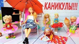 КАНИКУЛЫ! КАТЯ И МАКС ВЕСЕЛАЯ ШКОЛА семейка куклы #мультик школа новые серии