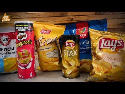 Какие чипсы лучше?!