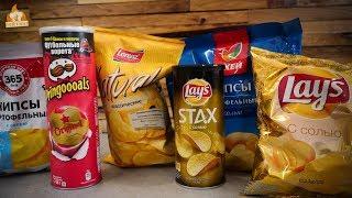 Какие чипсы лучше?! (от 30р. до 190р.)