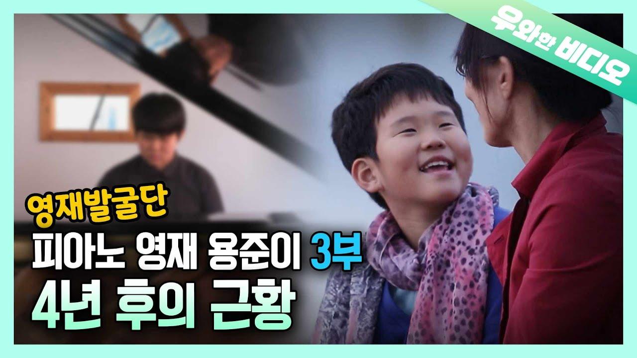 (근황공개) 영재발굴단 배용준 3탄, 이별 그 후... | (Update) YongJun Bae Episode 3. After the Farewell...