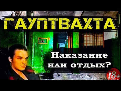 ГАУПТВАХТА - Что