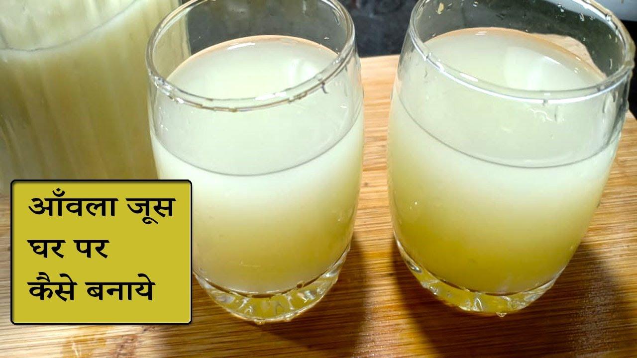 घर पर मिक्सी में बनाए आँवला जूस ,How to Make Amla Juice at Home in Hindi, Amla Juice recipe ,