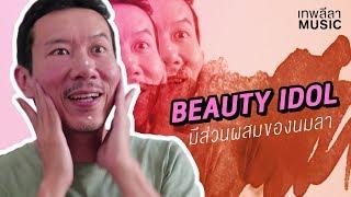 beauty-idol-มีส่วนผสมของนมลา-the-rapper-เทพลีลา