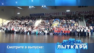 Телевидение г.Лыткарино. Выпуск 14.12.2019