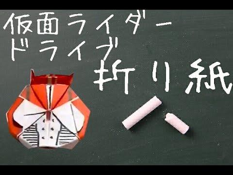 簡単 折り紙 折り紙 仮面ライダー : matome.naver.jp