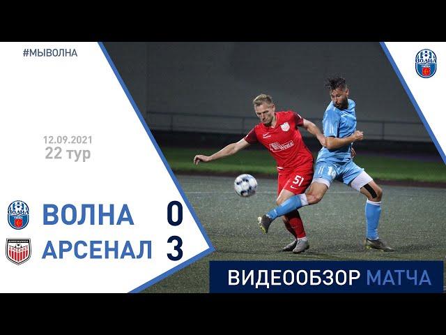 ⚽ Первая лига 2021 (22 тур) | «Волна-Пинск» 0:3 «Арсенал (Дзержинск)»