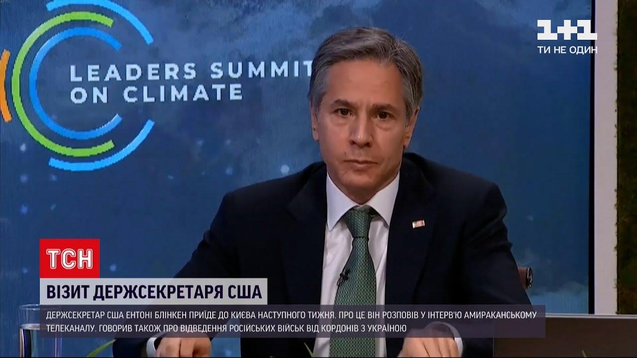Новини світу: до Києва приїде держсекретар США Ентоні Блінкен